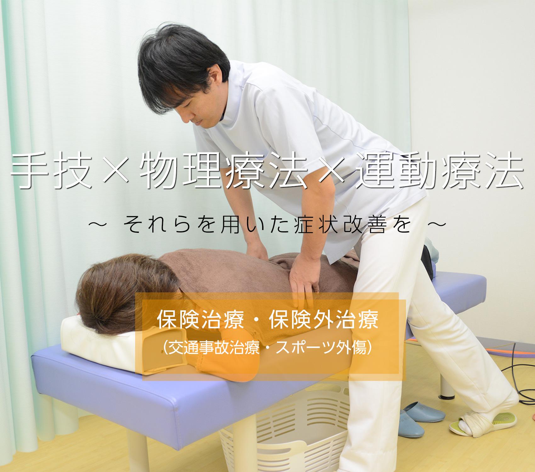 手技×物理療法×運動療法 ~それらを用いた症状改善を~
