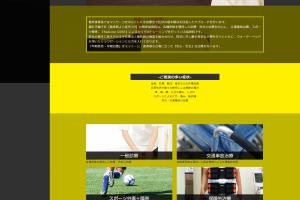 公式ホームページを作成しました。